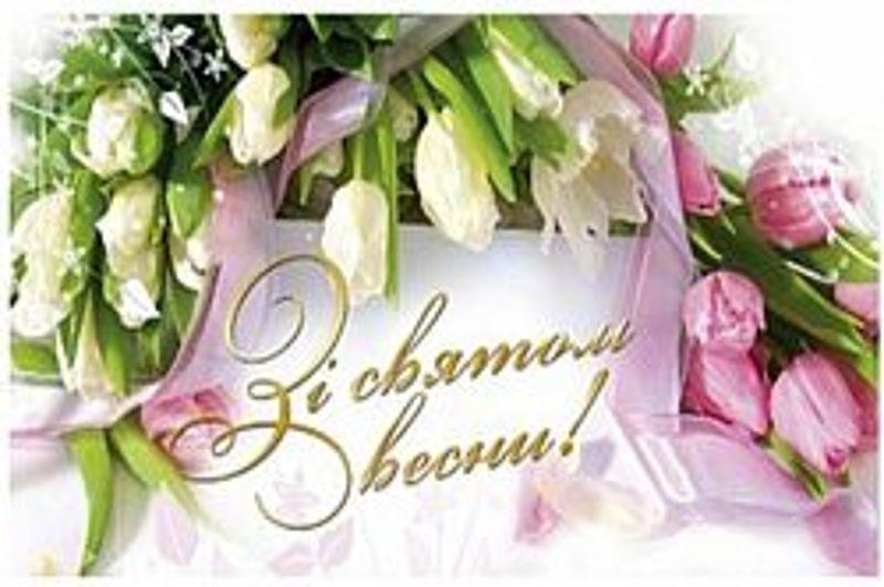 Шановні жінки! Щиро вітаємо Вас зі святом весни 8 березня!